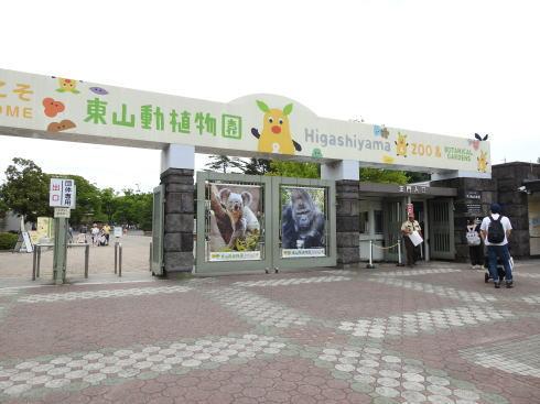 東山動物園 正門
