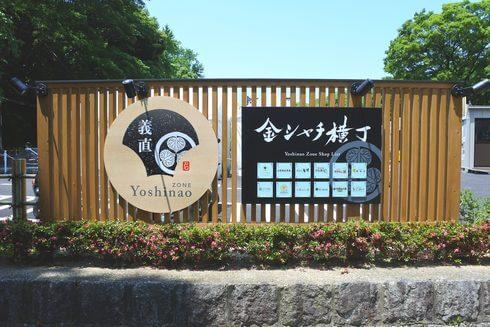 名古屋城にご当地グルメの名店が揃う、義直ゾーン