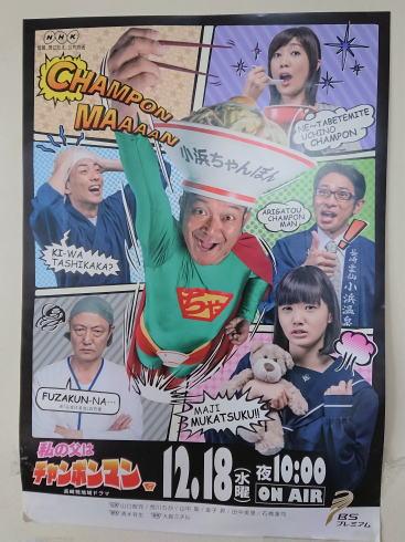 小浜ちゃんぽん お食事処 心店内のポスター