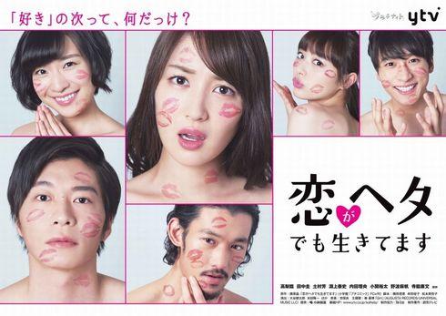 田中圭ドラマ 恋ヘタ「恋がヘタでも生きてます」