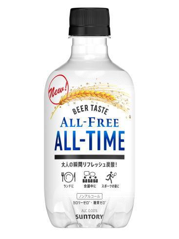 透明飲料 オールフリー