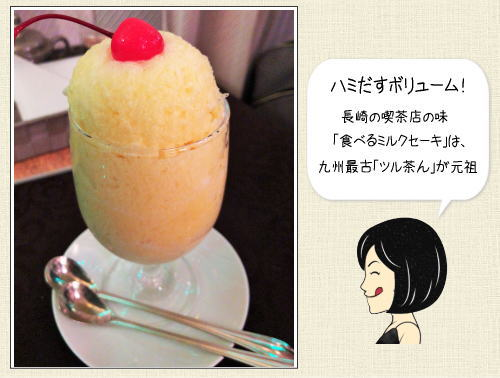 九州最古の喫茶店 ツル茶ん、元祖ミルクセーキ・長崎名物トルコライスの店