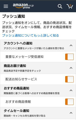 アマゾンアプリの画面キャプチャ
