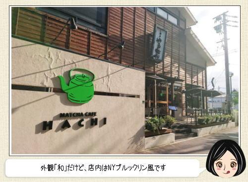 福岡・抹茶カフェ HACHI 外観