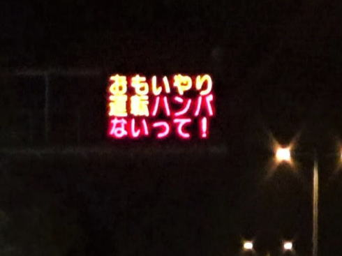 熊本県警 電光掲示板、話題になりすぎてプレッシャー半端ないって!