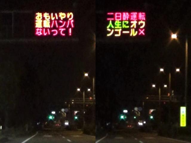 熊本県警 電光掲示板の標語