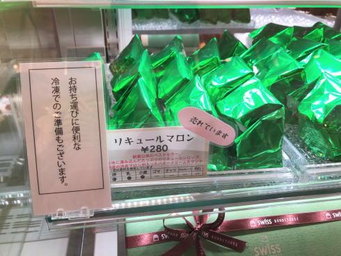 熊本 洋菓子店 スイス(swiss)リキュールマロン
