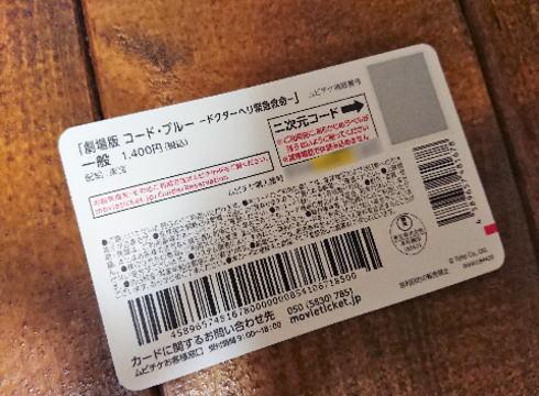 ムビチケカード券の裏面