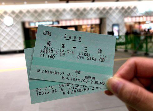 A列車で行こう、予約方法