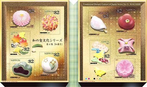 これはステキ!重箱入り和菓子デザインの切手、10月発売