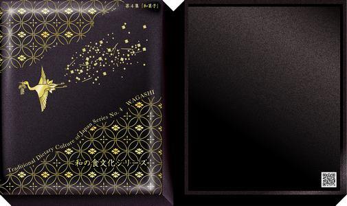 重箱入り和菓子の切手シート、郵便局から10月発売