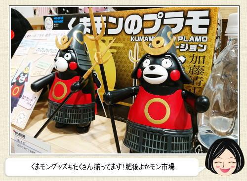 熊本駅 肥後よかモン市場 くまモングッズもたっぷり