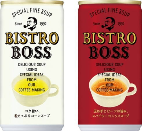 BOSSビストロ 誕生、自販機限定スープシリーズ美味しそう
