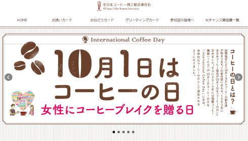 コーヒーの日 プレゼントキャンペーン