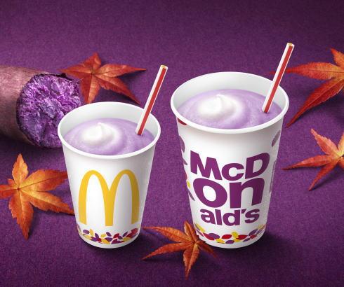 紫いも マックシェイク、大好評の秋メニューが2018も