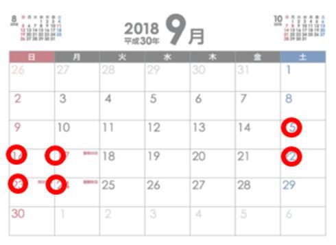 2019シルバーウィーク カレンダー