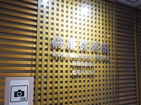 トヨタ産業技術記念館(愛知県名古屋市)繊維機械館