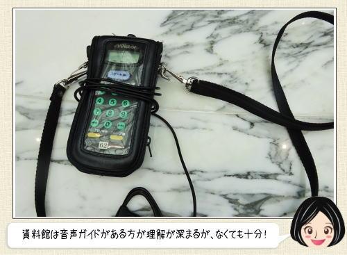 トヨタ産業技術記念館(愛知県名古屋市)音声ガイド