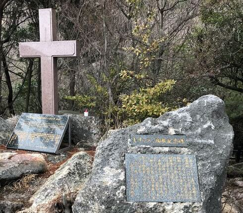 雲仙地獄に、キリシタンの殉職碑も