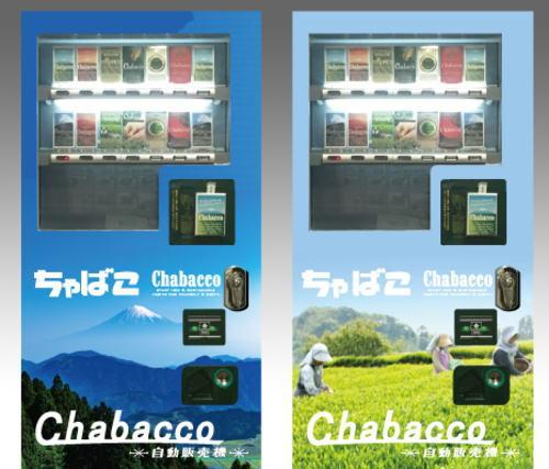 チャバコ、静岡県掛川に箱入り茶葉を売る自販機登場