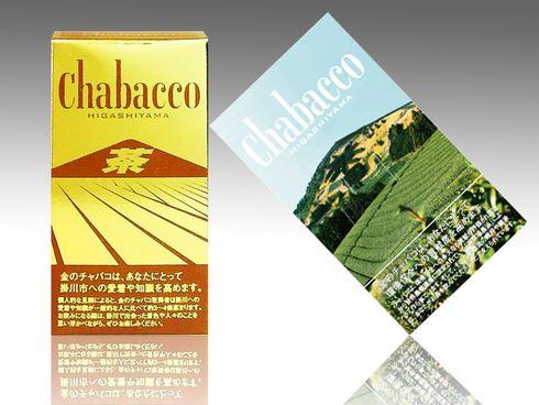 金のチャバコ、自動販売機で5個チャバコを集めたらもらえるキャンペーン