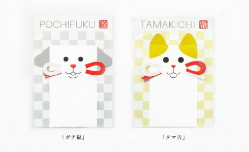 かわいいポチ袋「ポチ福/タマ吉」、保護動物のマスコット役も
