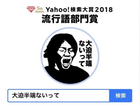 Yahoo!検索大賞2018「半端ないって」が流行語部門賞!