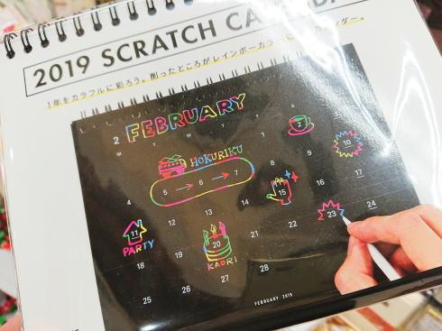 スクラッチカレンダー、予定が入る度にカラフルで楽しみに