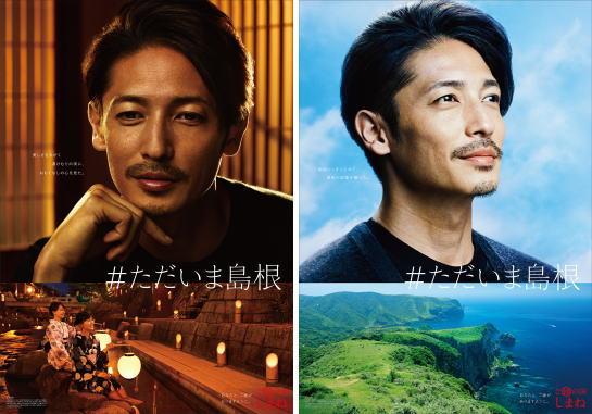 玉木宏が島根県の観光プロモーション動画に登場