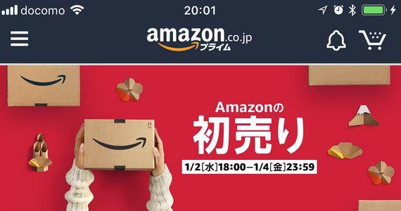 アマゾンで「初売り」福袋など54時間・お正月セール!ポイント最大7.5%還元も