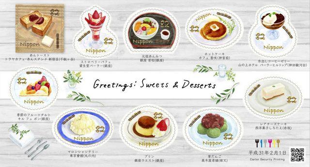 「スウィーツ」82円切手シートデザイン