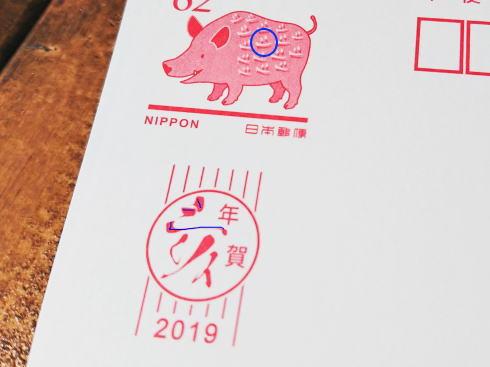 2019年賀状 隠し文字 画像1