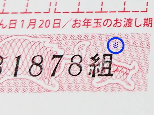2019年賀状 隠し文字 画像4