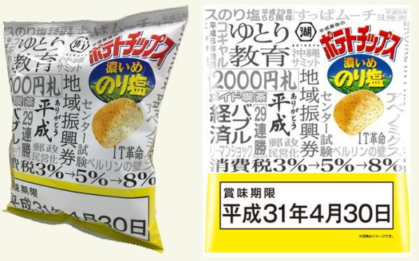賞味期限は平成最終日!「平成最後のポテトチップス」時代を感じる懐かしい言葉並ぶ