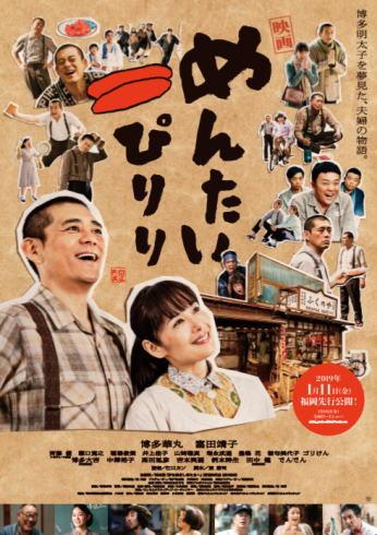 映画 めんたいぴりり、明太子と博多・華丸大吉が大好きになる物語