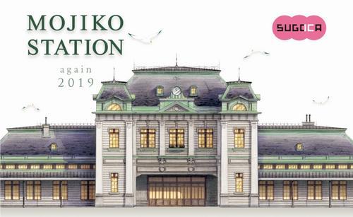 門司港駅記念SUGOCAセット、3000枚限定で完全予約制