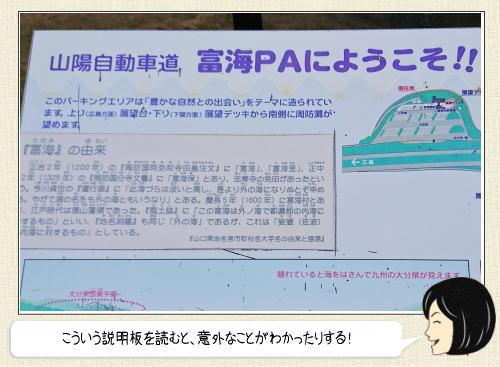 山口・富海(とのみ)PA 説明板