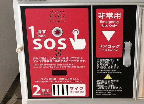 227系から新しくなった、電車内の非常ボタン(SOSボタン)