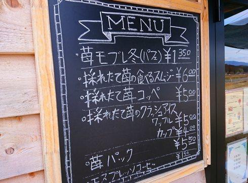 岩国でイチゴパフェなど、苺直営のスイーツ店 ソオタス