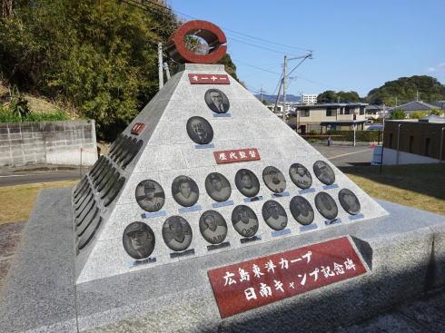 天福球場 カープ記念碑