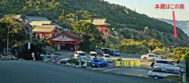 鵜戸神宮の駐車場に到着