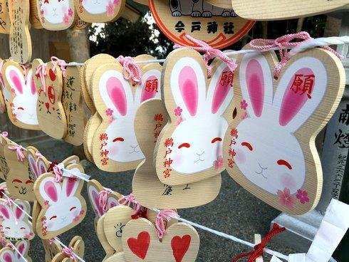 鵜戸神宮、絵馬にもウサギが