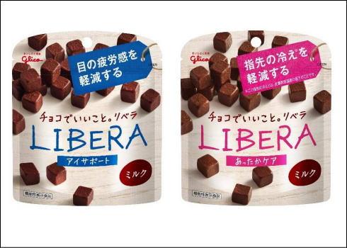 リベラ(LIBERA)アイサポート・あったかケア