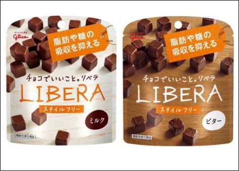 リベラ(LIBERA)スタイルフリーのパッケージリニューアル