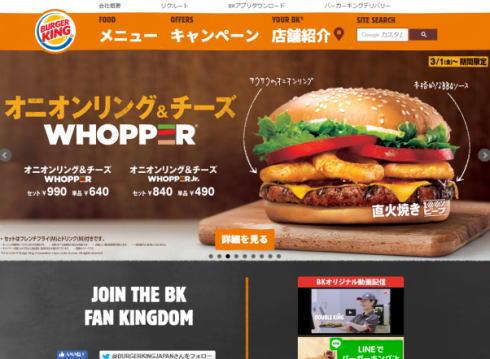 バーガーキングが日本国内22店舗閉店、2019年5月末で