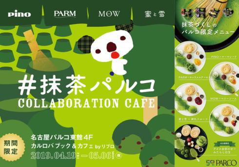 抹茶パルコ、名古屋・福岡・池袋 3都市のパルコで限定コラボカフェ