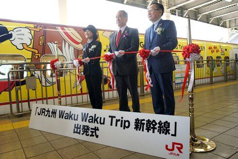 ミッキー新幹線、博多駅で出発式