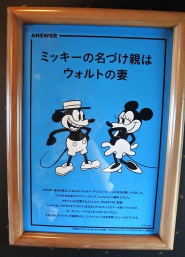 ミッキー新幹線 懐かしいイラスト展示も