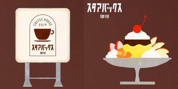 スタアバックス珈琲、新たなコーヒーハウスがスタバから誕生