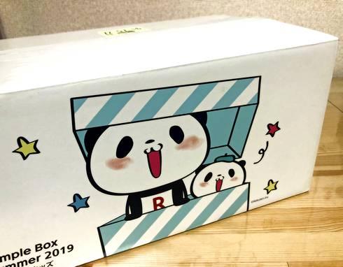 楽天パンダの可愛いボックスで届く、楽天ママ割サンプルボックス
